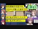 sakiquest2 #10:咲RPGを「咲-saki-」好きが阿知賀編の話をしながらゆっくり実況(初見プレイ)