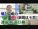 【不買運動】12.10 朝日新聞に対する連続抗議行動[桜R1/12/12]