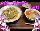 メイカーズキッチン part2 ~和風パスタとポトフ~
