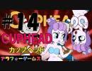 激ヤバ!アクションゲーム CUPHEAD(カップヘッド) Part14 ソロ初見プレイ動画(日本語版)byアラフォーゲームス