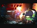 【Gears5】ボットセイカのギアーズ5 PART22【VOICEROID実況】