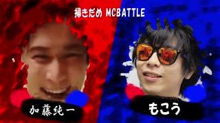 【ラップバトル】加藤純一VSもこう【もしも】