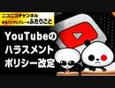 YouTubeのハラスメントポリシーの改訂