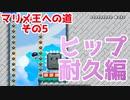 【マリオメーカー2】ヒップ耐久って目が回りそう【マリメ王への道#5】