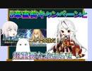 【FGO】5章直前キャンペーンと超重要なお知らせ!【ゆっくり】