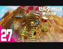 不思議な島での新たな冒険#27【ゼルダの伝説 夢をみる島実況】