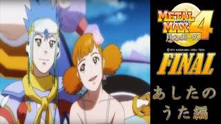 メタルマックス4月光のディーヴァ#58あしたのうた編