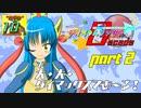 【ポケモン剣盾&USM】デオちゃんファイトDecade Part2 VS夕月レインさん【ゆっくり実況】