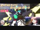 追加DLC ガンダムX ティファ ガンダムDX ガロード 武装集「Gジェネレーション クロスレイズ」