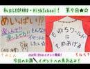 私立LEOPARD・HighSchool!07