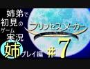 姉プレイ編「プリンセスメーカー ゆめみる妖精」PS【姉弟で初見のゲーム実況】#7