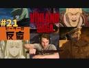 【海外の反応 アニメ】 ヴィンランド・サガ 21話 Vinland Saga ep 21 アニメリアクション