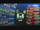 戦場の絆 6VS6 指揮ジム ぱんださん(グレートキャニオンR)