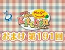 【#191】のぞみとあやかのMog2 Kitchen おまけ放送 [ゲスト:原優子さん]