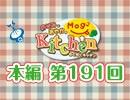 【第191回】のぞみとあやかのMog2 Kitchen [ゲスト:原優子さん]