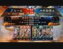 ぶっぱ大戦82【征覇王】新型天女vs神武ワラ【帝王】