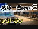 【地球一周船旅記】8日目 - レストランとごはんの話 その1【ゆっくり旅行】