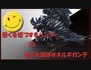 【MHWIB】悉くを姫プするハンター VS  悉くを滅ぼすネルギガンテ