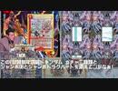 総合ゲームルールに敗北したTNOKUC【Rev!迫真デュエマ部番外】