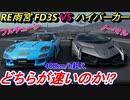 【実況】 RE雨宮のFD3S、RX7をカスタムしたらスーパーカーに勝てるのか? グランツーリスモSPORT Part202