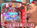 パチンコ実戦塾 #162【無料サンプル】