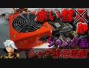 【自作PC】シャア専用電源!?ハードオフで赤い彗星なる電源が300円!ネタと思いきや…?【ジャンク】【ゆっくり】