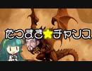 【スタンダード】電波デッキ たつまき☆チャンス【《ドラゴン魔道士》】