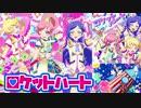 【12/12筐体追加曲】ロケットハート【プリチャン プレイ動画】