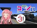 【A列車で行こう9】こちらコトノハ電鉄(株) 3両目【VOICEROID実況】