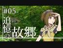 【CoCリプレイ】追憶の故郷-05