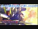 【Gジェネレーションクロスレイズ】色々な機体を使って楽しくGジェネ Part15(2/2)