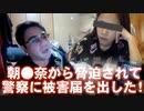 【よっさん】朝●奈から脅迫されて警察に被害届を出した!