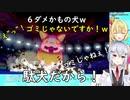 【逆6Vワンパチ実戦編】己の弱さを身をもって証明する葉加瀬冬雪の「おんりーワン」【駄犬】