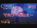 【PS版:CITADEL】脳まで筋肉でも魔法世界を生き抜きたい#01【きゃらバン】