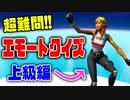 【フォートナイト】超難問!エモートクイズ上級編!【FORTNITE】