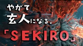 【SEKIRO-隻狼-】やがて玄人になる。【怨嗟の鬼】実況(40)