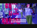 KYOTOKONKON - Chill In Kansai (Official Audio / Chill Vibe/ free copyright music)