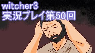 探し人を求めてwitcher3実況プレイ第50回