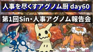 【ポケモンUSUM】人事を尽くすアグノム厨-day60-【第1回 Sin・人事アグノム報告会】