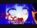 【東方MMD】 阿求のクソゲー縁起 クリア不可!?鬼畜!地獄の死にゲー変