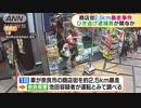 ひき逃げ容疑で逮捕男 奈良市の商店街暴走に関与か(18_08_22)
