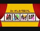 えいがのおそ松さん 第一松~第六松 えいがのおそ松さん前説劇場
