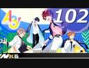 【実況】 #102 A3!ストーリー冬組【もう一度ここから。】