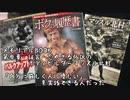 【音読】マッスル北村 メモリアルBOOK vol.12