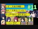 sakiquest2 #11:咲RPGを「咲-saki-」好きが阿知賀編の話をしながらゆっくり実況(初見プレイ)