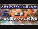 【ポケモンUSUM】人事を尽くすアグノム厨-day60-【NG編集と修正前】