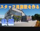 【Planet_Zoo】スタッフ用施設を作る!!(後編)実況プレイ#15