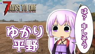 【7 Days To Die】撲殺天使ゆかりの生存戦略α18.2(b5) 11回目【結月ゆかり+α】