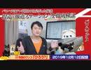 【徹底検証】捏造VTR「報道ステーション」を検証すると「パワハラ」がテレビ朝日の社是疑惑|みやわきチャンネル(仮)#661Restart520