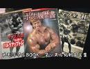 【音読】マッスル北村 メモリアルBOOK vol.21